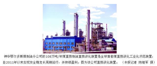 95亿元,正在建设的神木锦界安源化工有限公司50万吨/年煤焦油加氢项目
