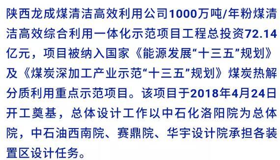 陕西龙成煤清洁高效利用有限公司1000万吨/年粉煤综合利用一体化项目开工95 / 作者:654262293 / 帖子ID:2779333,22706817